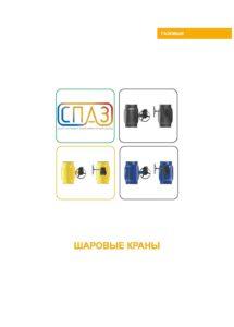 Обложка каталога шаровых газовых кранов СПАЗ