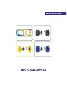 Обложка каталога шаровых кранов СПАЗ для импортозамещения