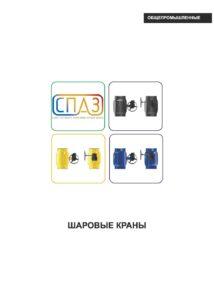 Обложка каталога шаровых общепромышленных кранов СПАЗ
