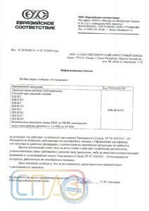 Отказное письмо о ТР ТС 016/2011 СПАЗ